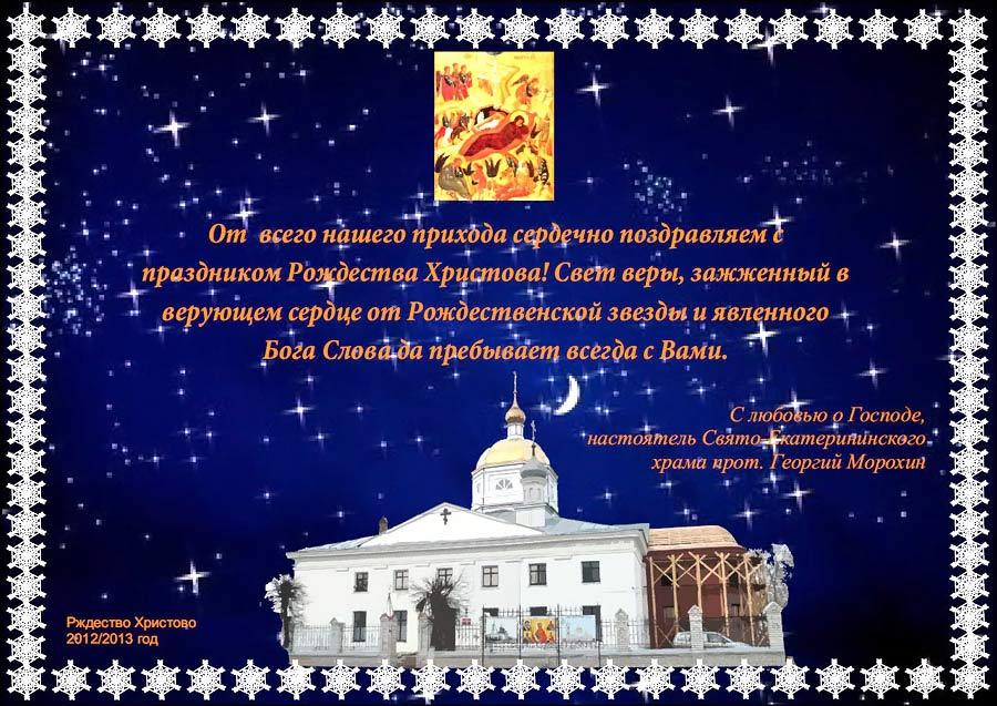 Поздравление с рождеством от духовенства